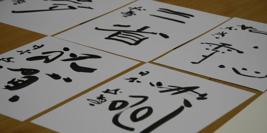 Pokaz Japońskiej Kaligrafii